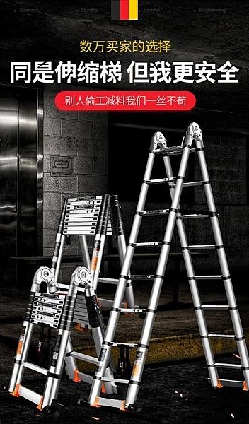 伸縮梯子人字梯鋁合金加厚工程摺疊梯 家用多功能升降樓梯NMS 小明同學