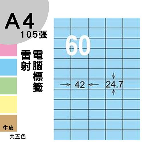 龍德 電腦標籤紙 60格 LD-839-B-A  淺藍色 105張  影印 雷射 噴墨 三用 標籤 出貨 貼紙
