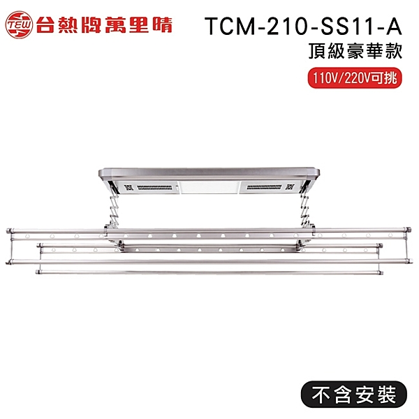 台熱牌萬里晴電動遙控升降曬衣機TCM-210-SS11-A頂級豪華款(DIY自行組裝)