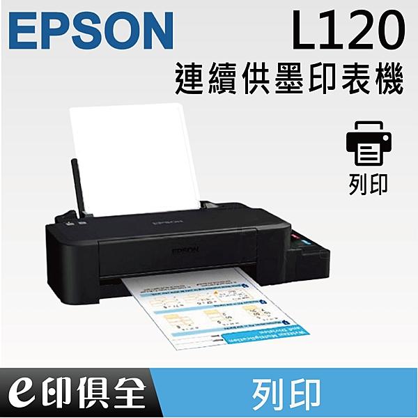 EPSON L120 超值單功能連續供墨印表機 加購一組墨水升級為二年保固