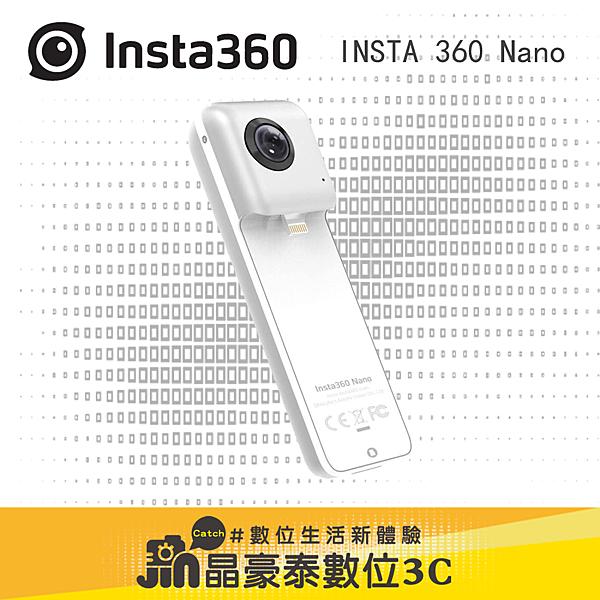 INSTA 360 Nano 360°全景相機攝影機 晶豪泰3C 專業攝影 銀色版 限量現貨再送64G高速卡!!