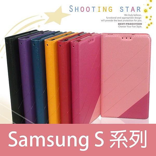 ※【福利品】Samsung Galaxy S5 I9600 G900i/S6 Edge G9250 流星系列 磨砂側掀皮套/保護套/書本式/手機套/皮套