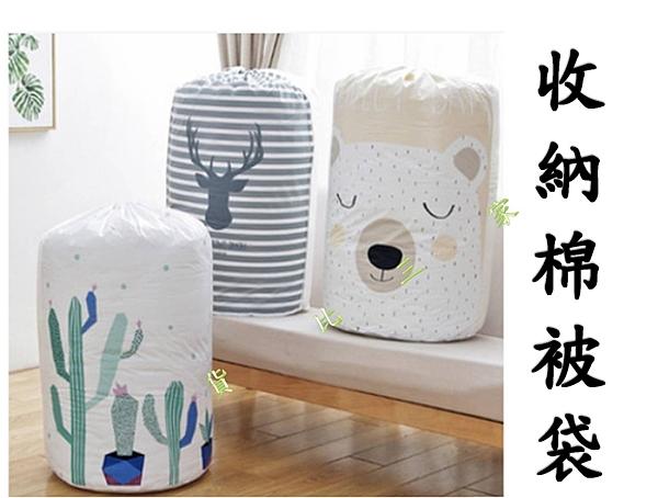 棉被枕頭收納袋 盥洗包 羽絨 外出 旅游 存儲 束口 置物 盒 包 居家 防水 抽繩 防潮 裝衣服 打包