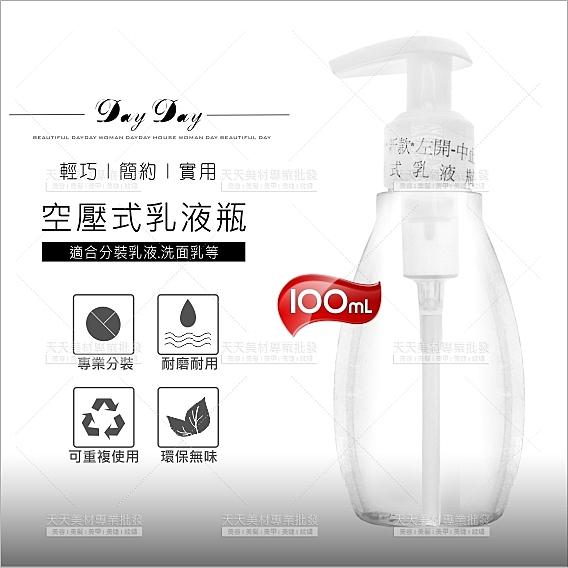 台灣製E207空壓式塑膠分裝乳液空瓶(Z)-100mL[57291]