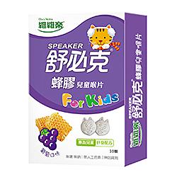 維維樂 舒必克 蜂膠兒童喉片-葡萄 (30顆/盒)12盒 專為兒童研發