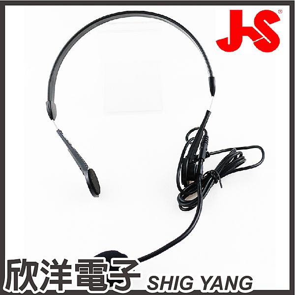 J-S 3.5mm電容式單音頭戴麥克風(MAH025)可360度任意調整 #演講/教學/會議/舞台/主持/導遊