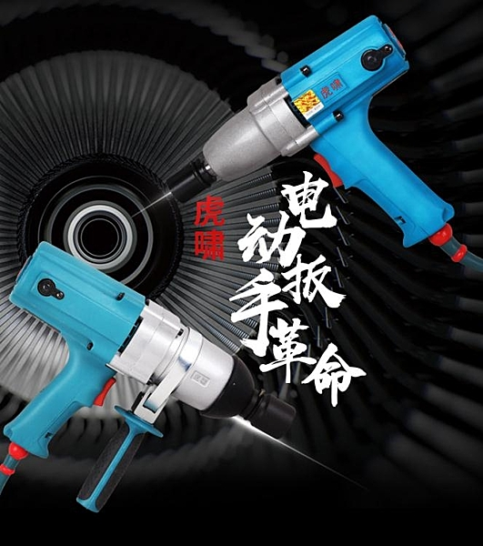 虎嘯電動扳手220V扭力扳手 風炮扭矩套筒汽修 架子工螺絲拆卸安裝 220VNMS小明同學