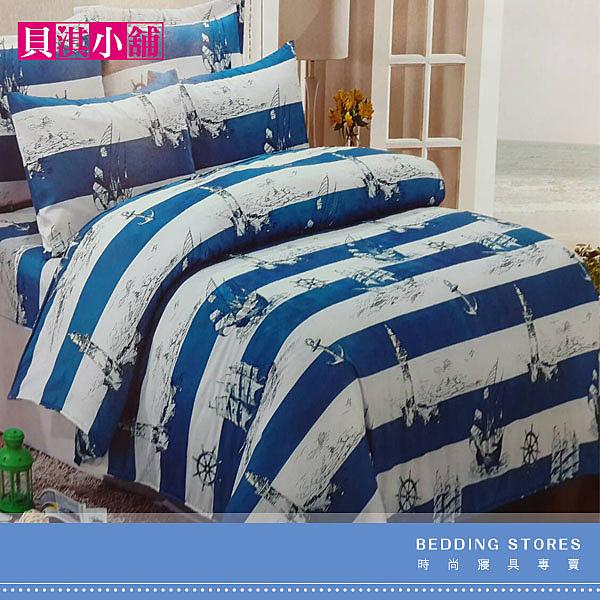 【貝淇小舖】柔細纖維印染/ 揚帆啟航(雙人床包+2枕套)共三件組
