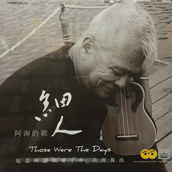 【停看聽音響唱片】【黑膠LP】阿淘的歌:細人
