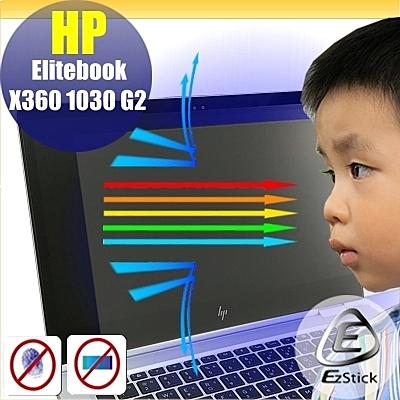 【Ezstick抗藍光】HP X360 1030 G2 13吋 特殊規格 防藍光護眼螢幕貼 靜電吸附 (可選鏡面或霧面)