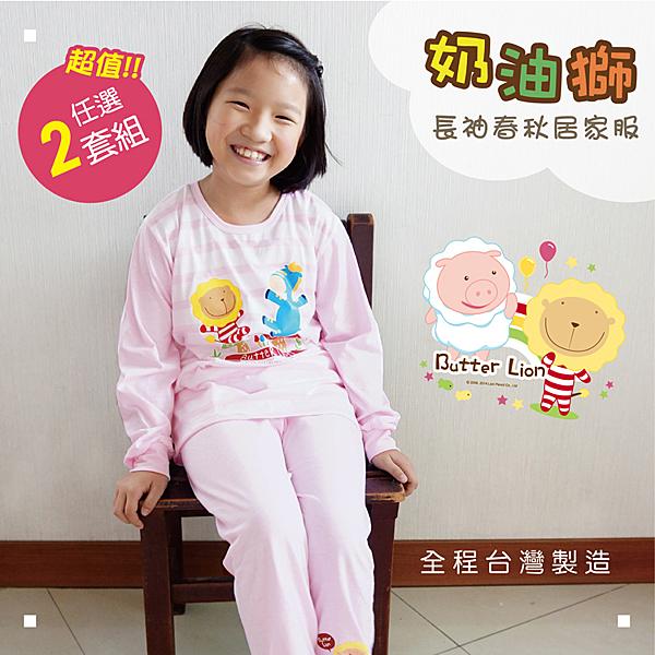 2套優惠組 【奶油獅】 春秋兒童薄長袖居家服套裝/ 台灣製 / 71339