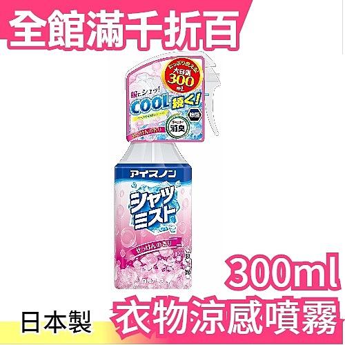 【粉色 肥皂香 300ml】日本製 白元 衣物涼感噴霧 接觸冷感 防菌除臭【小福部屋】