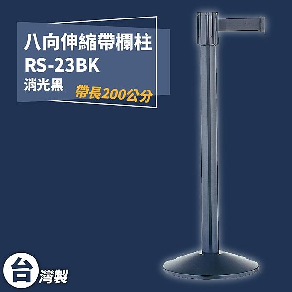 《獨家專利》RS-23BK 八向伸縮帶欄柱(黑柱) 紅龍柱 欄柱 排隊 動線規劃 圍欄 台灣製造