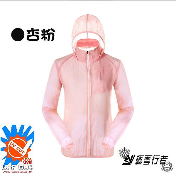 【極雪行者】SW-P102/杏粉/ 抗UV防曬防水抗撕裂超輕運動風衣外套