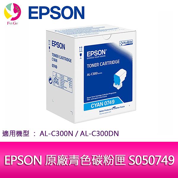 分期0利率  EPSON 原廠青色碳粉匣 S050749 適用機種: AL-C300N/AL-C300DN
