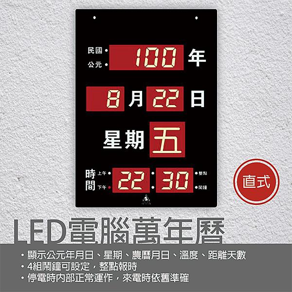 【臺灣製造】鋒寶 LED 電腦萬年曆 電子日曆 鬧鐘 電子鐘 FB-5678型