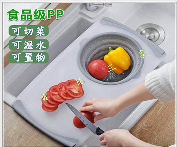摺疊水槽砧板 雙層 蔬菜 水果 收納籃 儲物籃 防刮 耐用 磨砂 板切 防滑 不掉屑 無毒 環保 粘板