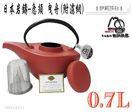 日本製--岩鑄/南部鐵器/現貨供應/鐵壺/鑄鐵/附濾網/急須-曳舟-紅色(12171)