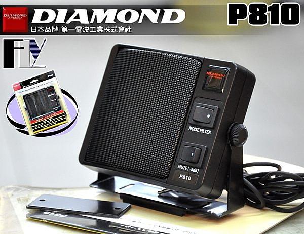 《飛翔無線》DIAMOND P810 (日本品牌) 車機專用 超大音量 外接喇叭〔 TM-V71A IC-2720H AM-145 〕