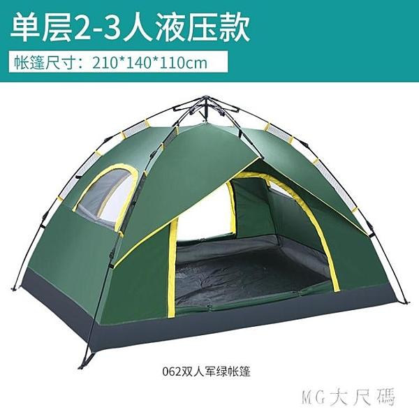 露營帳篷戶外3-4人全自動雙人2單人家用帳防暴雨野營野外加厚防雨 QQ27327『MG大尺碼』