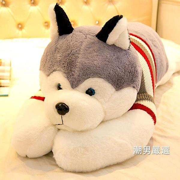 哈士奇公仔布娃娃大號熊可愛毛絨玩具狗狗女生睡覺抱枕送女友女孩xw