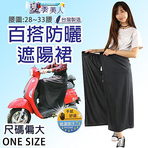 夏季美人 大尺碼 百搭 防曬 遮陽裙 台灣製 宜羿