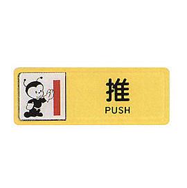 新潮指示標語系列  TB貼牌-推TB-519 / 個
