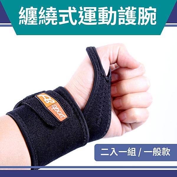 《纏繞式-小》運動護腕(二入一組)/運動護具/護腕/健身腕帶