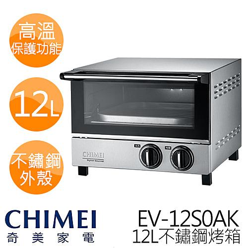 CHIMEI 奇美 12L 遠紅外線 不鏽鋼烤箱 EV-12S0AK