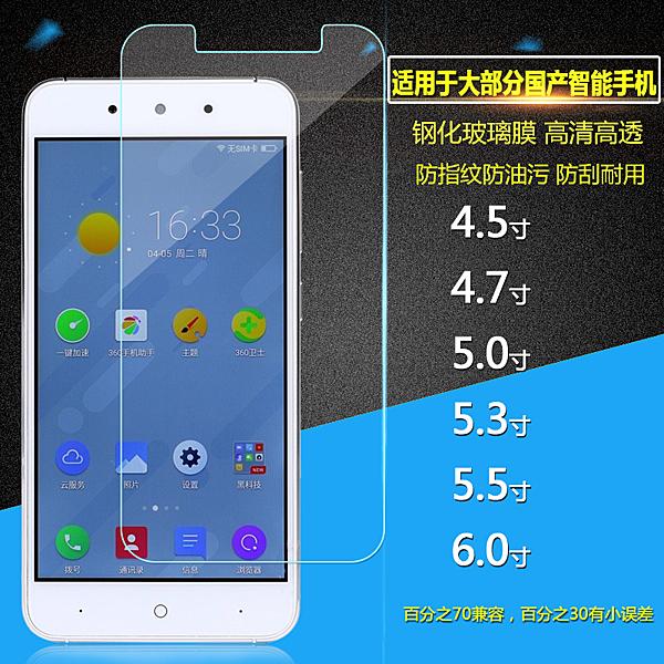 King*Shop~萬能 通用 鋼化玻璃膜4.5 4.7 5.0 5.3 5.5 6寸 國產手機貼膜