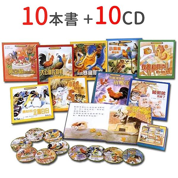 童年動物新世界 (10冊+10CD) 兒童動物繪本 兒童套書 1010 好娃娃