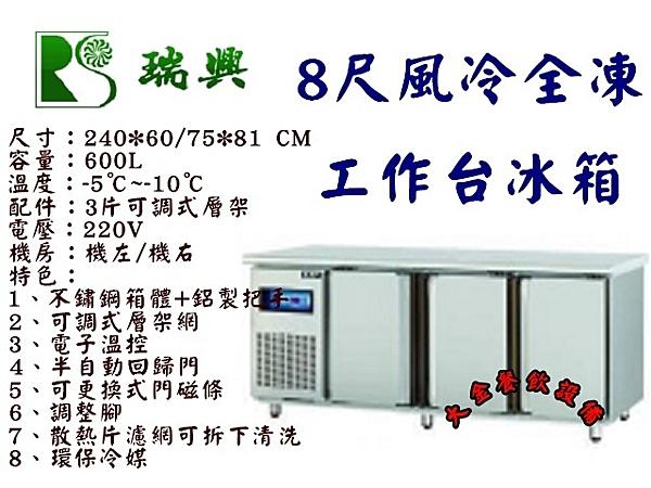 瑞興8尺風冷全凍工作台冰箱/臥式冷凍工作台冰箱/機下型不銹鋼冰箱/600L臥式冰箱/冷凍工作台冰箱