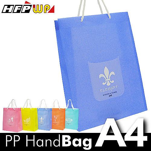 【飆低價】【10個量販】防水購物袋380*275*110mm PP環保無毒比紙袋耐用 HFPWP 台灣製  BWE315
