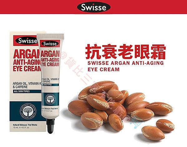 澳洲 Swisse 摩洛哥眼霜 淡化細紋 眼周 舒壓 透潤 細紋 黑眼圈 深邃 肌膚 濕潤 潤膚 修護 除紋 乳霜