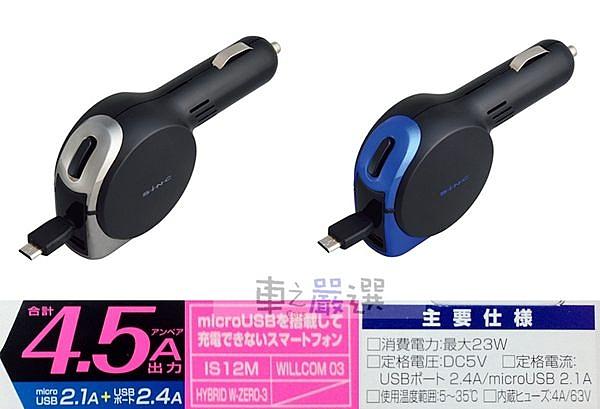 車之嚴選 cars_go 汽車用品【D408】日本SEIWA 4.5A microUSB 伸縮捲線式+USB 點煙器車用智慧型手機充電器