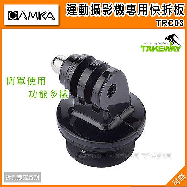 TAKEWAY   TRC03 運動攝影機專用快拆板   運用廣泛 可傑