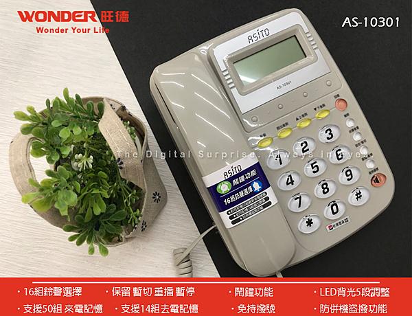 【AS10301 旺德】來電顯示電話免持撥號鬧鐘功能防併機盜撥保留功能重撥功能有線市內家用電話