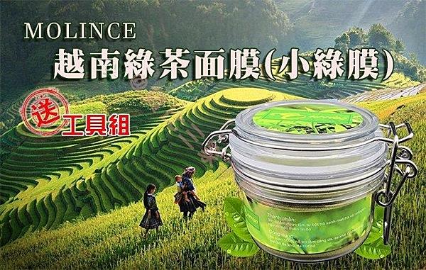 MOLINCE 越南綠茶粉面膜 保濕 水潤 修復 安瓶 補水 夜間精華 滋潤 拉提 抗皺 緊緻毛孔 蛋白 緊實