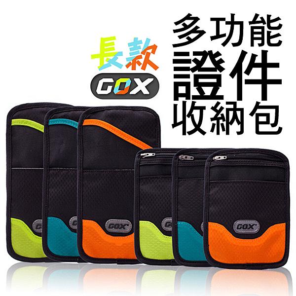 短式 多功能證件護照包/護照夾/機票夾/多夾層收納包/旅行登機包/出國旅遊好幫手