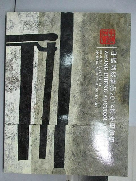 【書寶二手書T6/收藏_FNZ】ZhongCheng_Modern and…Art_2014/6/8