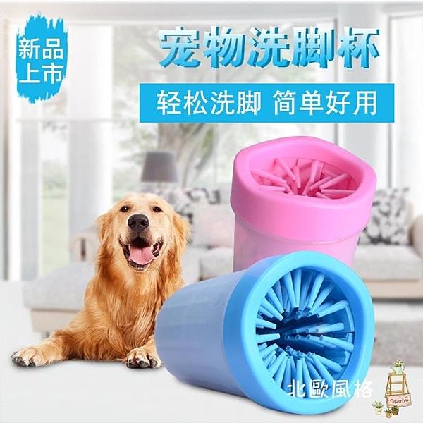 寵物洗腳杯狗狗洗腳杯寵物洗爪器大小型貓咪泰迪金毛洗腳器足部清潔寵物用品
