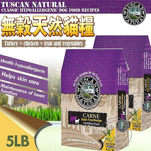 【培菓平價寵物網】Tuscan托斯卡》低過敏無榖天然貓糧 (火雞+雞+蔬果) 5磅
