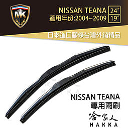 【 MK 】 NISSAN TEANA 04~09年 原廠型專用雨刷 免運 贈潑水劑 專用雨刷 24吋 *19吋 雨刷