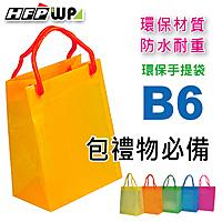 【100個含燙金】 超聯捷 HFPWP 防水購物袋160*209*100mm319台灣製 客製 宣導品 禮贈品 S319-BR