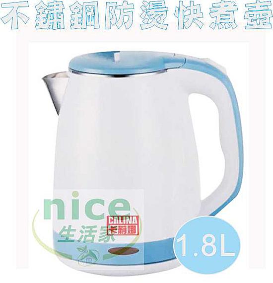 【卡利娜 CALINA】#304不鏽鋼防燙快煮壺(1.8L) CN-2255