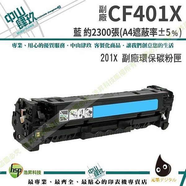HP 201X CF401X 高容量環保碳匣 / 藍色 適用於M252dw/M277dw機型