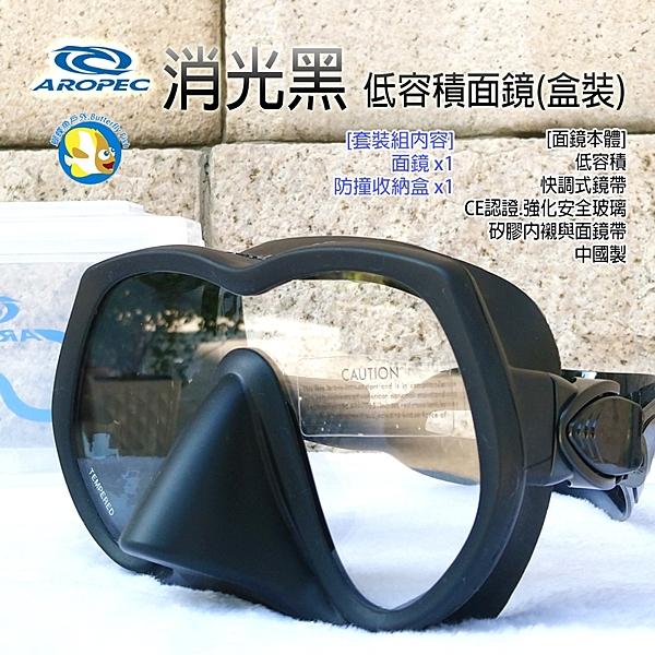 [ Aropec ] 消光黑 低容積面鏡;浮潛 水肺潛水 自由潛水適用;蝴蝶魚戶外