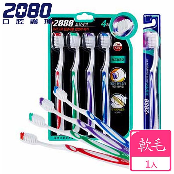 【韓國2080】 全護理軟毛牙刷 軟毛牙刷 刮舌板 成人牙刷 94SHOP