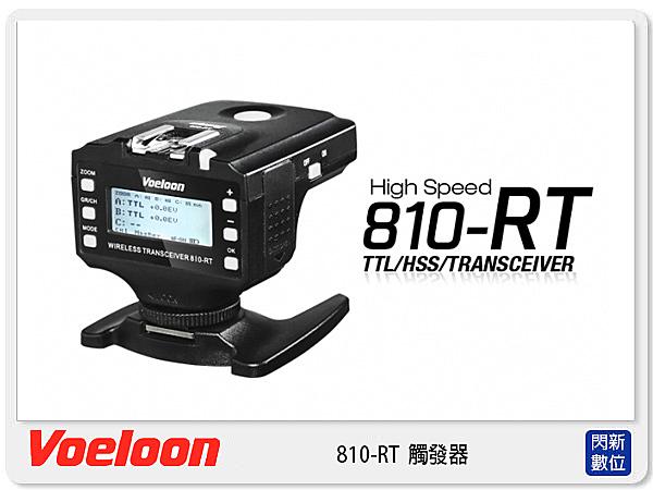 【分期0利率,免運費】Voeloon 偉能 810-RT 觸發器 閃光燈 引閃器 單顆 for Nikon (湧蓮公司貨)