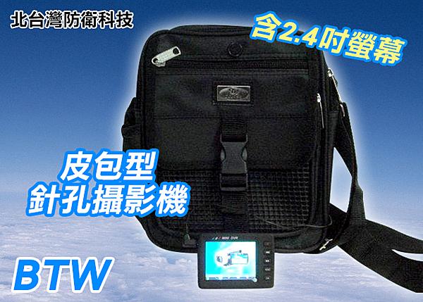 【北台灣防衛科技】*商檢字號:D3A742* 皮包型針孔攝影機專賣店+2.5吋DVR監視器*送8G卡*